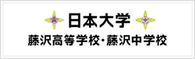 藤沢高等学校・藤沢中学校